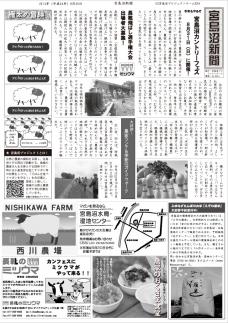 カンフェス2014裏