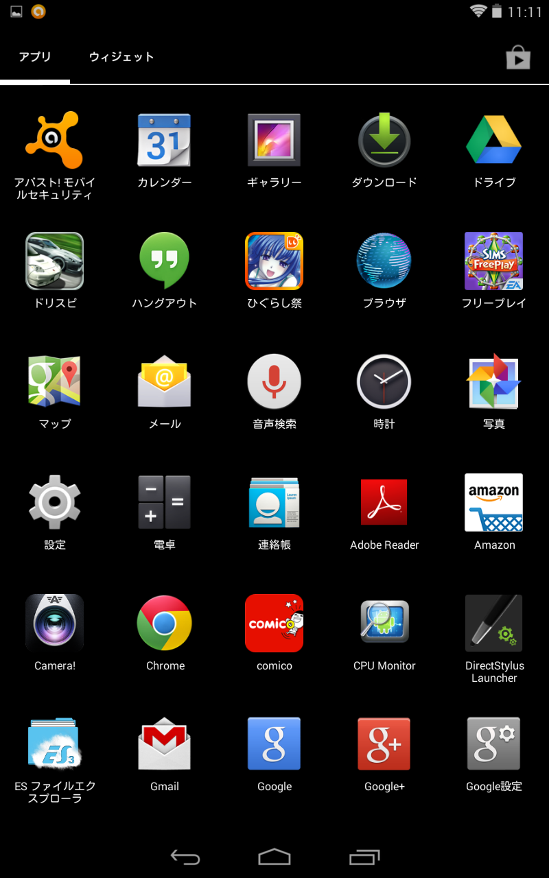 Screenshot_2014-07-13-11-11-58.png