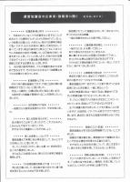 会報14_2