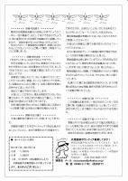 会報14_3