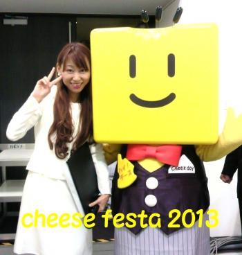 201301111チーズフェスタ