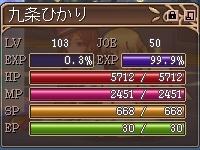 ひかり_3rd_baseLV103