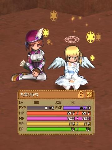 ひかり_3rd_baseLV108