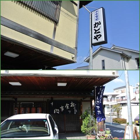 kadoya_convert_20140217205647.jpg