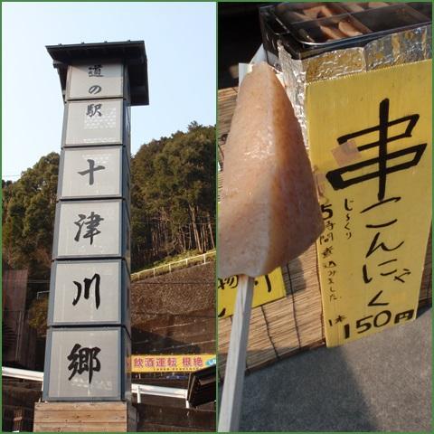 totukawa_convert_20140317190720.jpg