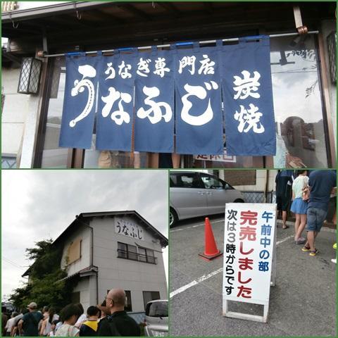 unafuji1_convert_20140818215612.jpg