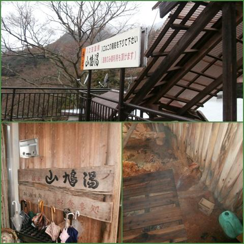 yamabatoyu_convert_20140409215926.jpg