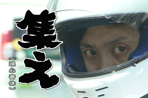 av_tsudoe.jpg