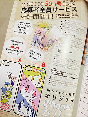 iphone20140906.jpg