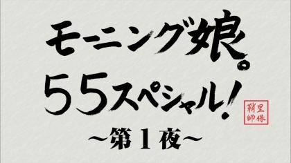 モーニング娘。55スペシャル1 (10)