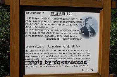 2014.8.11松江城7