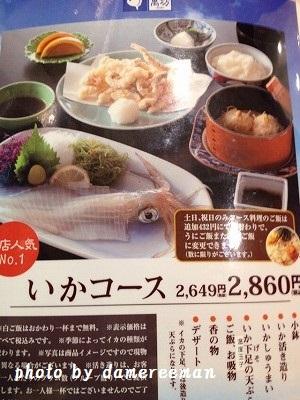 2014.7.26昼食9