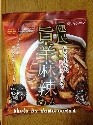 2014.8.21晩飯