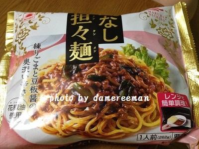 2014.8.27晩飯5