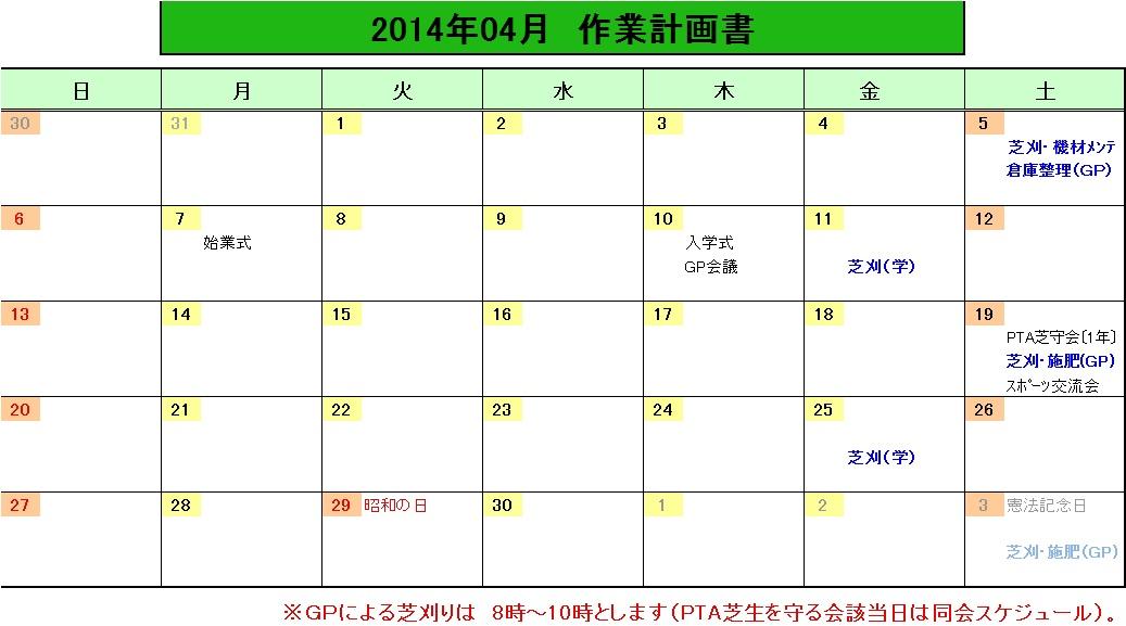 201404作業計画2