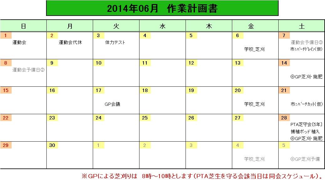 201406作業計画