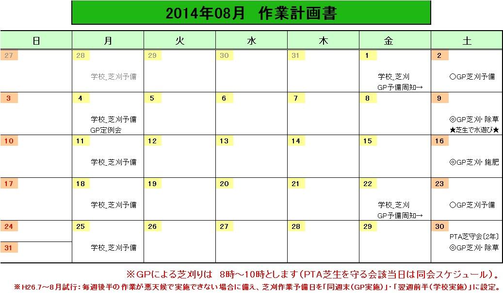 201408作業計画