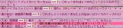 揺れs200おめでとう!