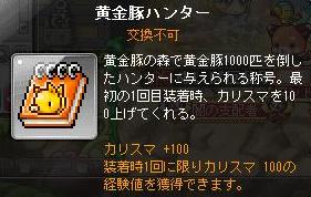 カリスマ100
