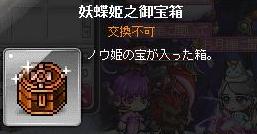 妖蝶姫之御宝箱