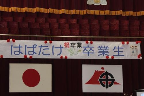 20140324真人卒業式 001
