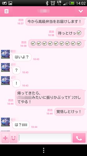 Screenshot_2014-06-04-14-02-06.png