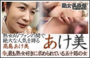 高島あけ美 初裏無修正動画 今、最も熟女好きに求められている五十路の女