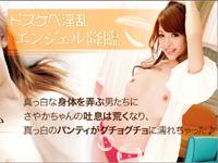 【無修正】【中出し】福山さやか ドスケベ淫乱エンジェル 01
