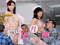 【無修正】飯岡かなこ 天国に一番近い性救護施設
