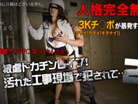【無修正】被虐ドカチンレ○プ!汚れた工事現場で犯されて・・・2