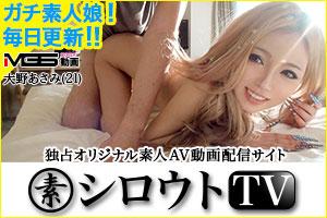 MGS動画シロウトTV