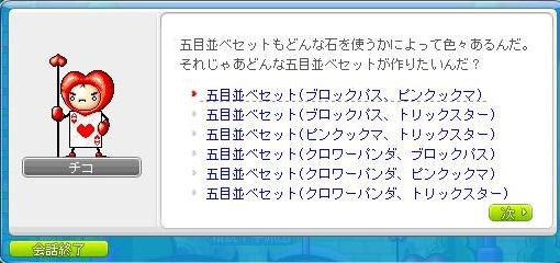 Maple140318_152958.jpg