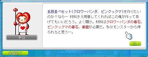 Maple140318_153009.jpg