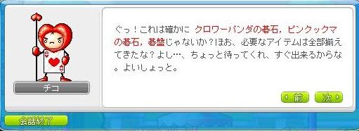 Maple140318_153016.jpg