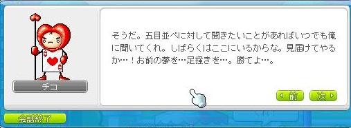 Maple140318_153029.jpg