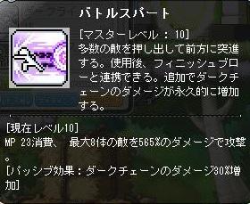 Maple140321_224313.jpg
