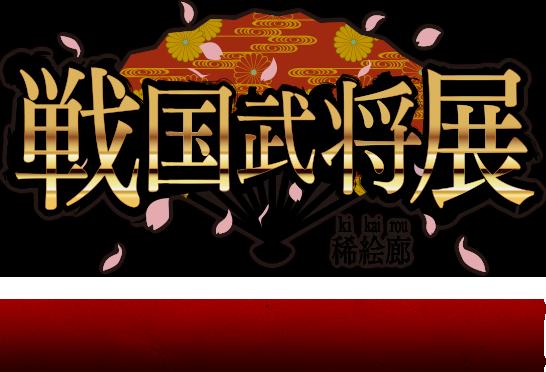 event_140815_kikairou_img.png