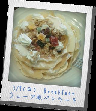 140309_breakfast2
