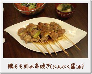 140321_鶏もも肉の串焼き(にんにく醤油)