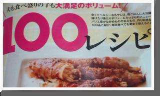 140501_もやし100レシピ