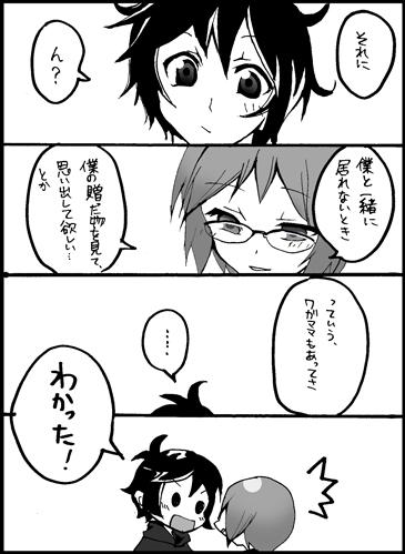 七夕誕生日 4