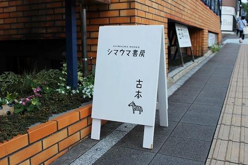 shimauma012