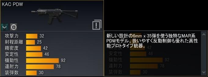 KAC_PDW.jpg