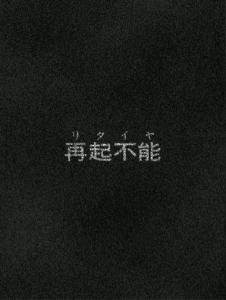 saikihhunou_20140713204205838.jpg