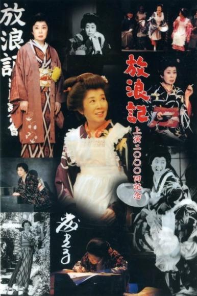 『放浪記』森光子 舞台2000回記念ポスター