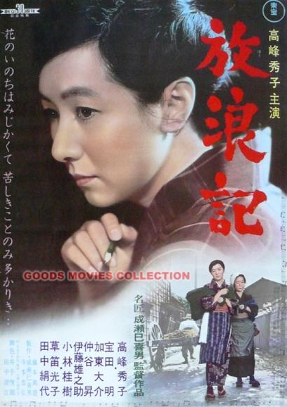 『放浪記』1962年宝塚映画作品