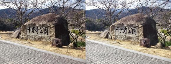 千光寺山公園①(平行法)