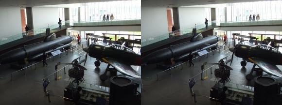 大和ミュージアム 零式艦上戦闘機六二型 特殊潜航艇 海龍(平行法)