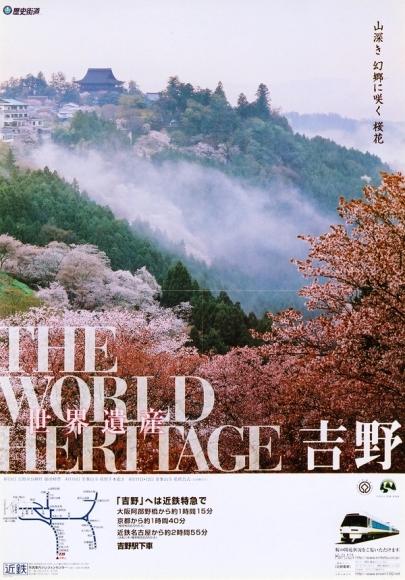 2005年 吉野 近鉄ポスター