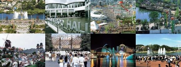 国際花と緑の博覧会(花の万博)